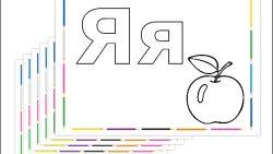Раскраски алфавит для детей А4 формата