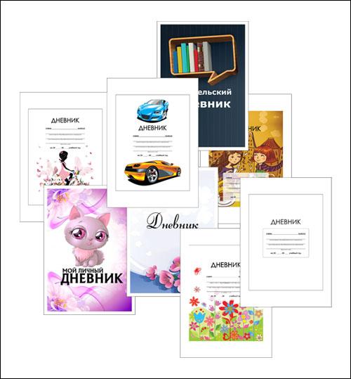 Обложка для дневника: школьный, читательский, личный