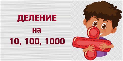 Примеры деления на 10, 100, 1000: скачать упражнения