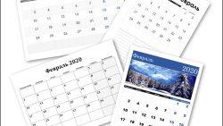 Календарь на февраль 2020: скачать и распечатать
