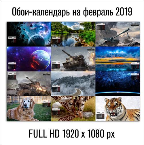 Обои-календарь на февраль 2019
