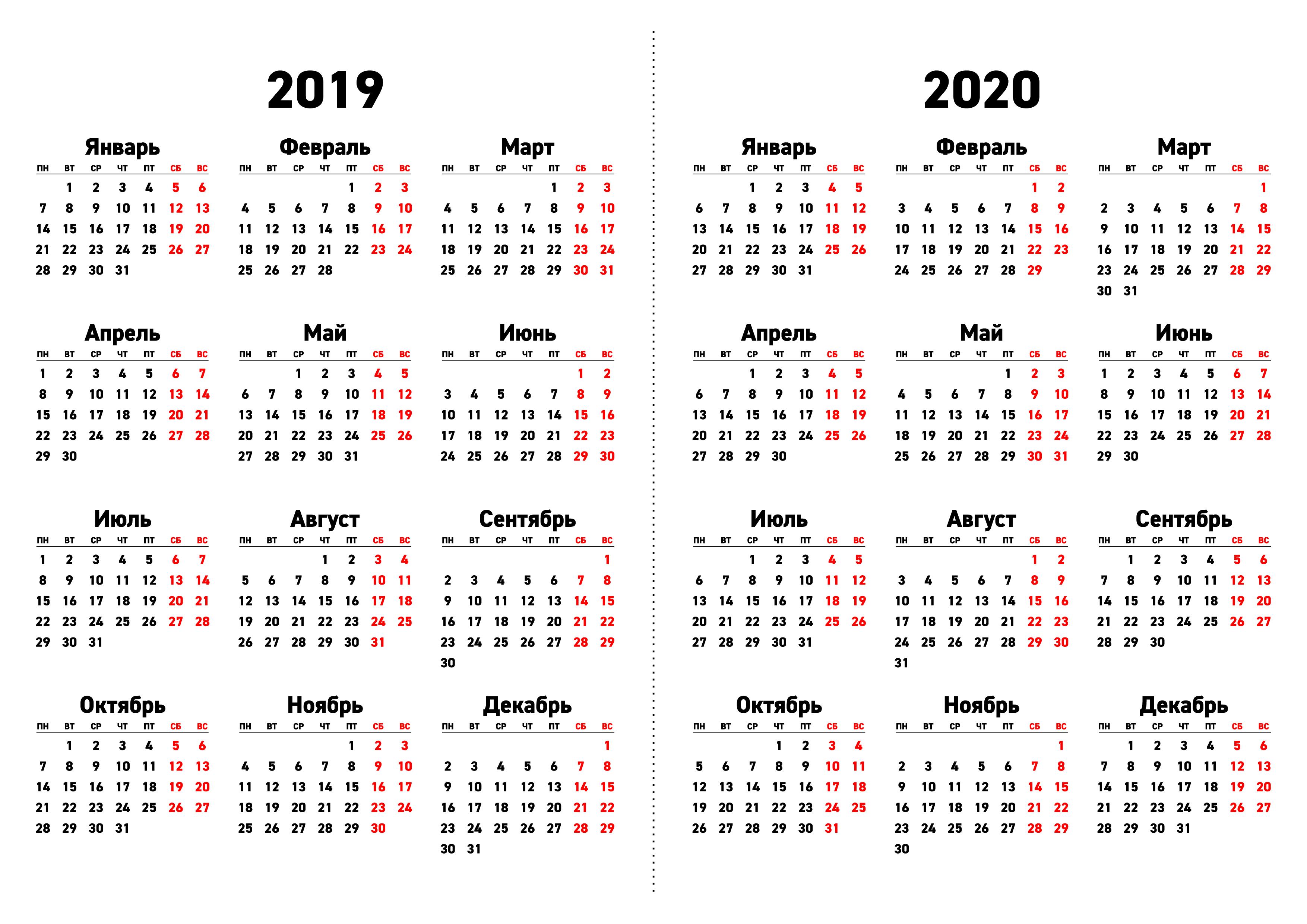 Календарь ска на 2019 2020 [PUNIQRANDLINE-(au-dating-names.txt) 46