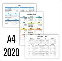 Распечатать календарь на 2020 год форматом А4
