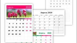 Календарь на апрель 2020: скачать и распечатать