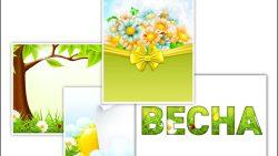 Шаблоны весна: скачать и распечатать