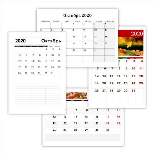 Календарь на октябрь 2020: скачать и распечатать