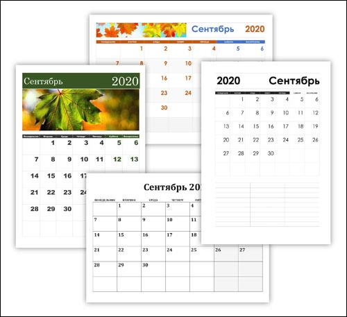 Календарь на сентябрь 2020: скачать и распечатать