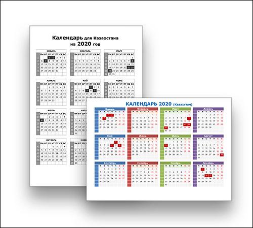 Календарь 2020 для Казахстана с праздниками