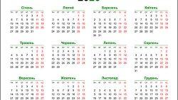 Календарь 2020 на украинском языке