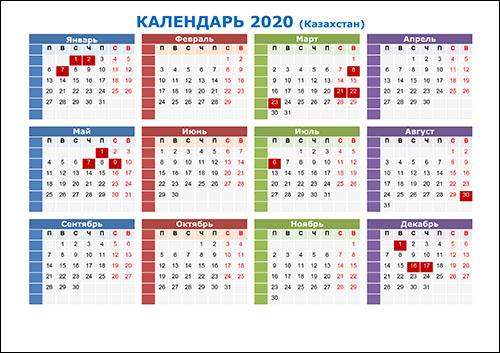 праздничные выходные дни в казахстане 2020