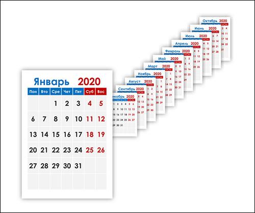 Календарь 2020 А4 по месяцам