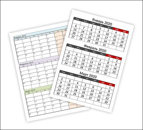 Календарь на 1 квартал 2020 года: скачать и распечатать
