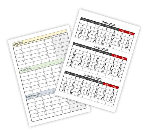 Календарь на 3 квартал 2020 года: скачать и распечатать
