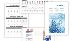 Календарь на декабрь 2019, и январь, февраль 2020: скачать и распечатать