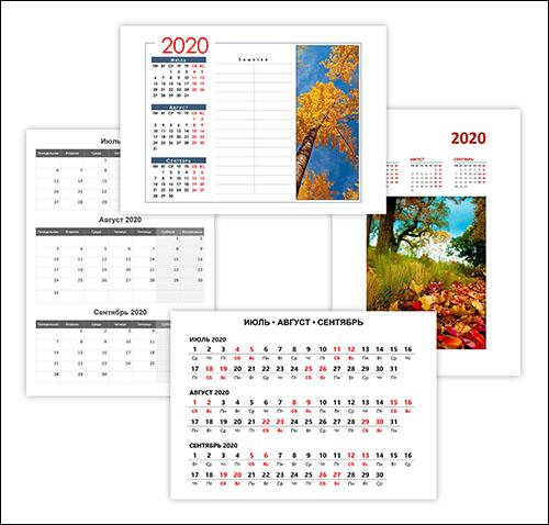 Календарь на июль, август, сентябрь 2020: скачать и распечатать
