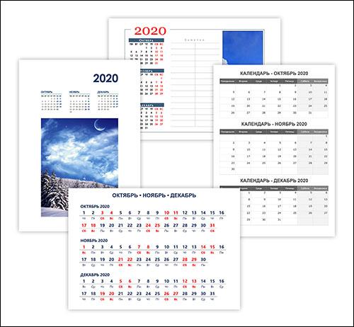 Календарь на октябрь, ноябрь, декабрь 2020: скачать и распечатать
