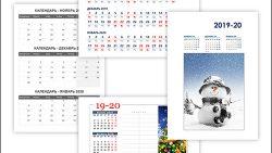 Календарь на ноябрь, декабрь 2019 и январь 2020: скачать и распечатать