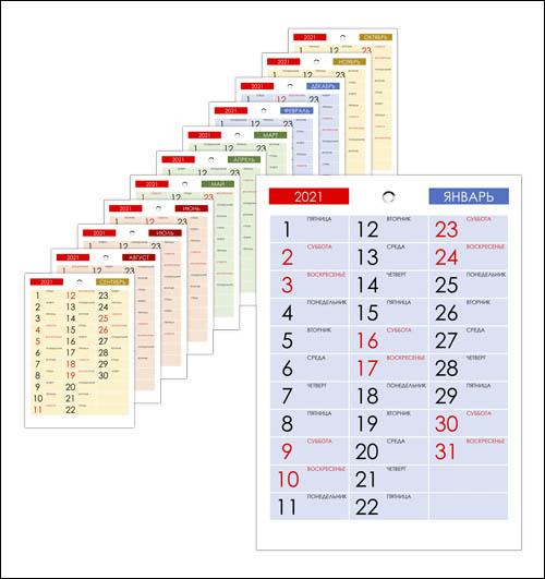 Цветной календарь-планер на 2021 год