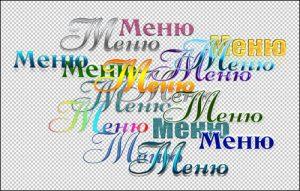 Надпись Меню: скачать на прозрачном фоне