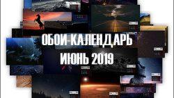Обои-календарь на июнь 2019