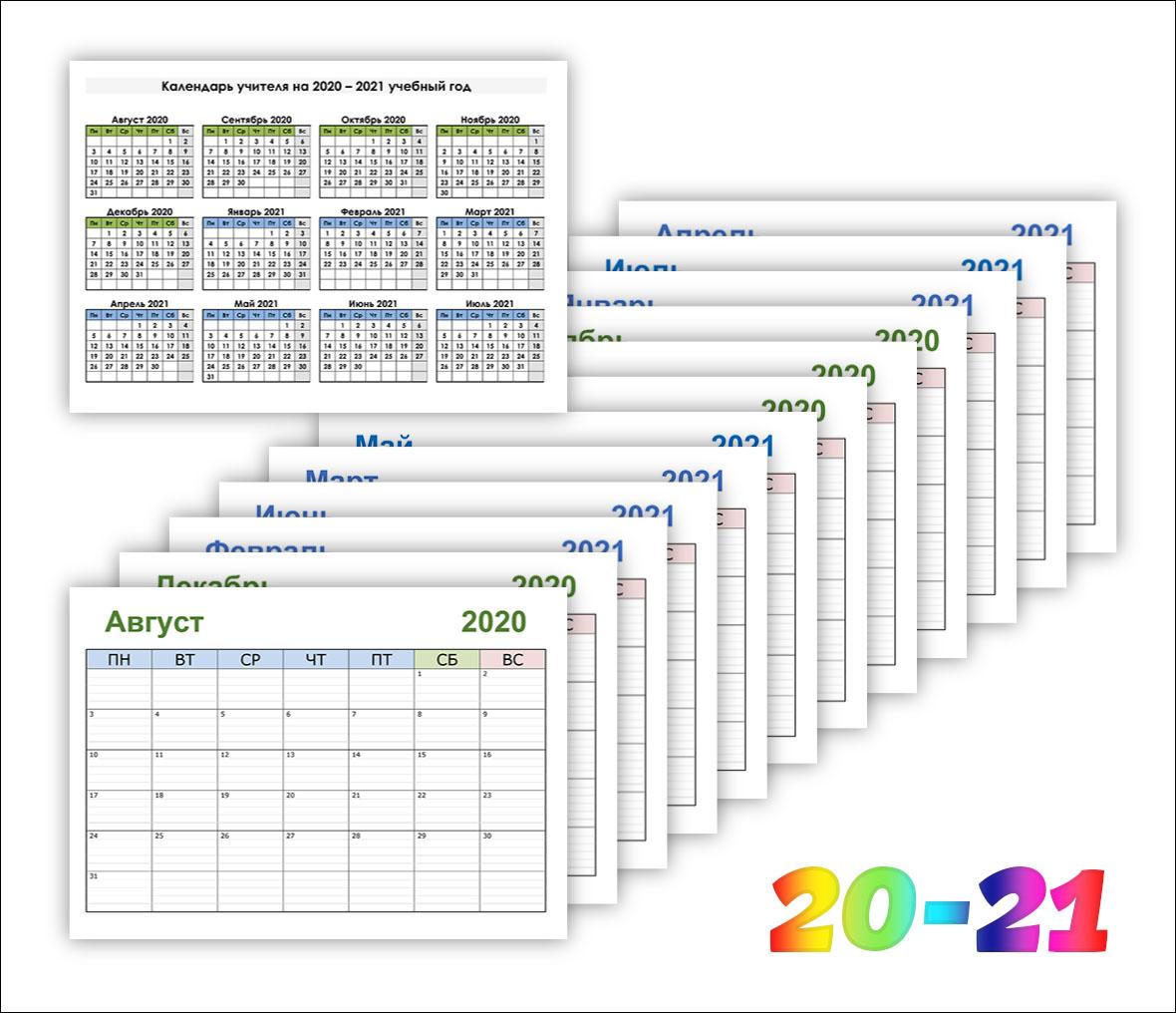 Календарь учителя на 2020-2021 год
