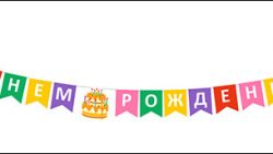 Флажки с днем рождения: скачать, распечатать и повесить