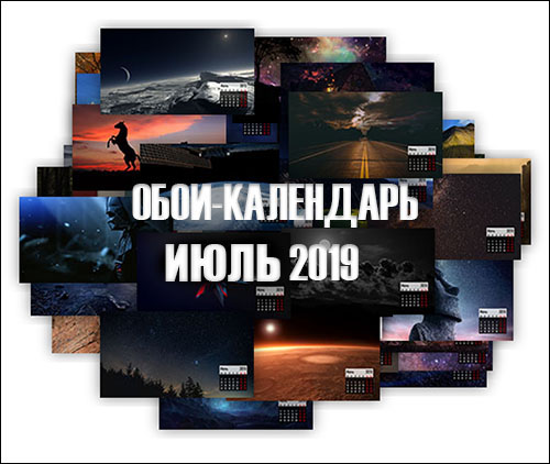 Обои-календарь на июль 2019
