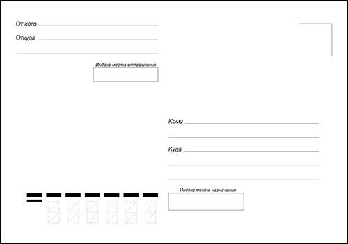 Обратная сторона почтовой открытки: скачать и распечатать шаблон