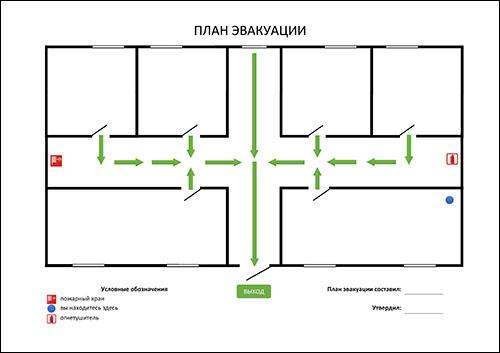 План эвакуации: скачать и распечатать шаблон в Ворде