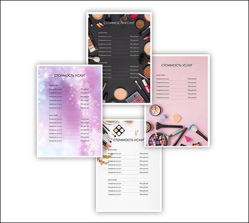 Шаблон прайс листа для салона красоты: скачать и распечатать