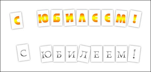 Шаблоны букв с юбилеем: скачать и распечатать