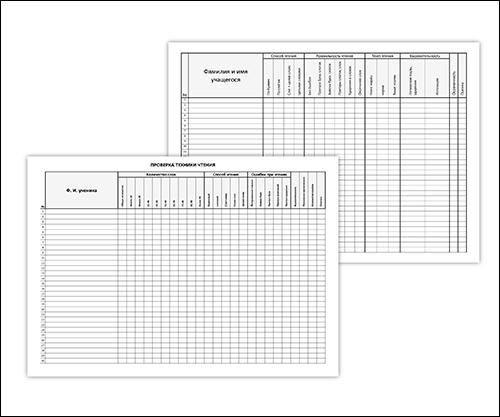 Таблица по технике чтения: скачать и распечатать образец
