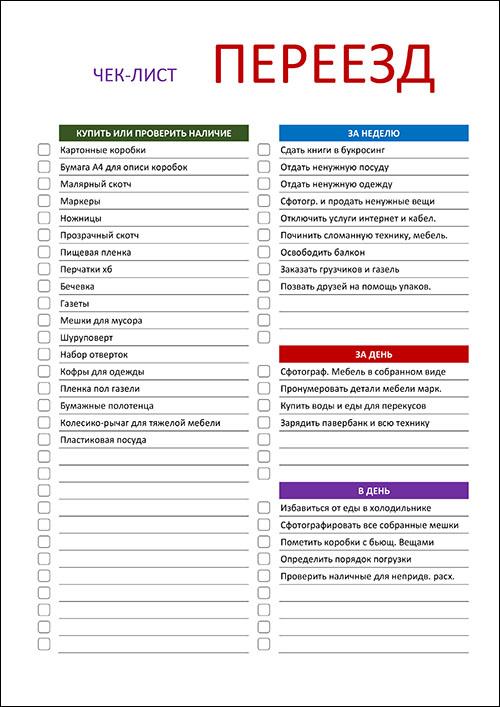 Чек-лист для переезда: скачать и распечатать шаблон