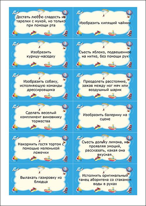Фанты для детей: скачать и распечатать карточки