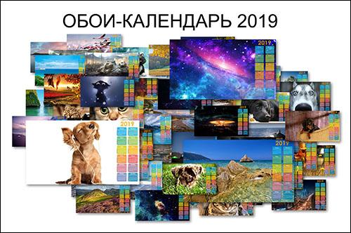 Обои-календарь 2019