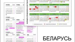 Календарь на 2020 год Беларусь: скачать и распечатать