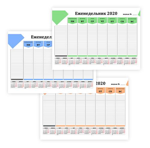 Удобный еженедельник на 2020 год с календарем