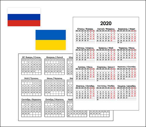Русско-украинский календарь на 2020 год