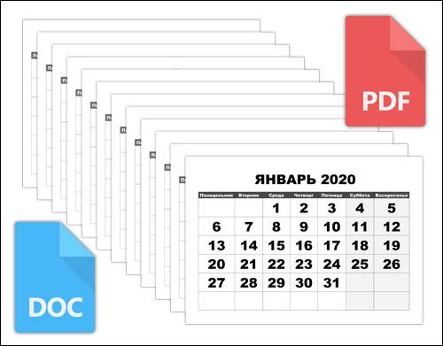 Календарь на 2020 год крупно