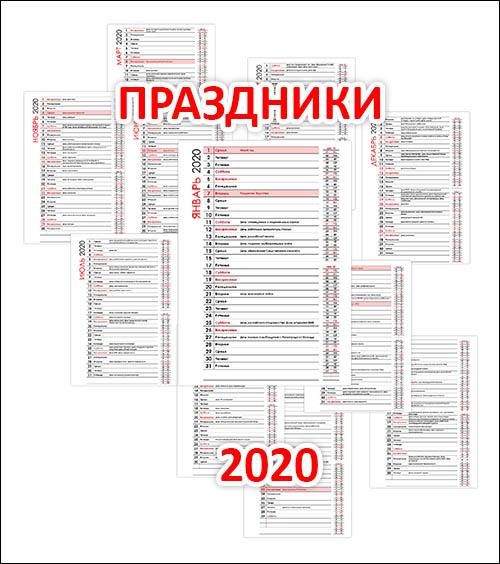Календарь праздников на 2020 год по месяцам: скачать и распечатать