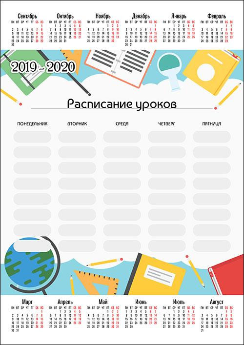 Календарь-расписание уроков 2019-2020