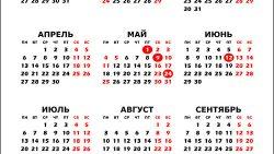 Календарь на 2020 год для республики Башкортостан