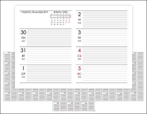Недельный календарь 2020