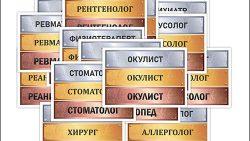 Таблички на кабинеты врачей: скачать и распечатать