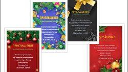 Пригласительное на новогодний корпоратив: скачать и распечатать шаблон