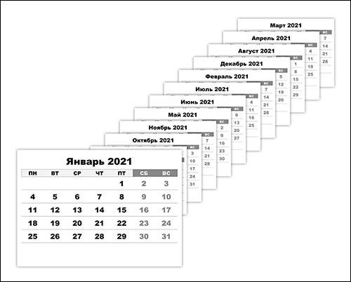 Календарь 2021 по месяцам