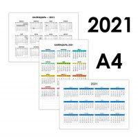 Распечатать календарь на 2021 год форматом А4