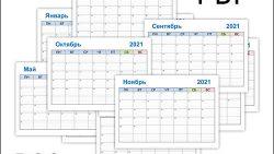 Планер 2021: скачать и распечатать