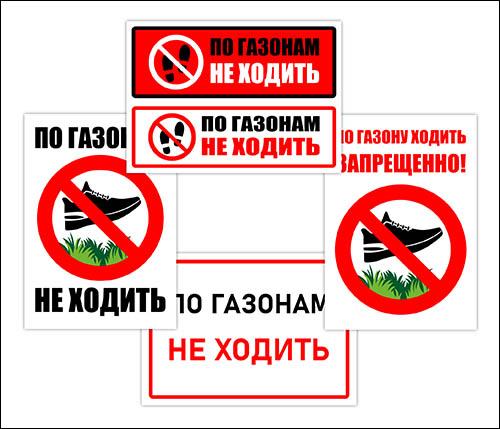 Табличка по газонам не ходить: скачать и распечатать