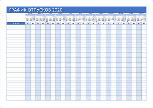 Шаблон графика отпусков на 2020 год: скачать и распечатать